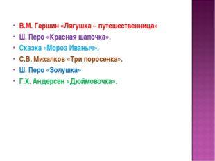 В.М. Гаршин «Лягушка – путешественница» Ш. Перо «Красная шапочка». Сказка «Мо