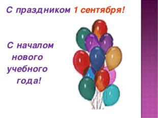 С праздником 1 сентября! С началом нового учебного года!