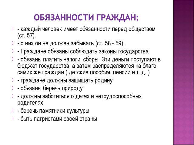 - каждый человек имеет обязанности перед обществом (ст. 57). - о них он не до...