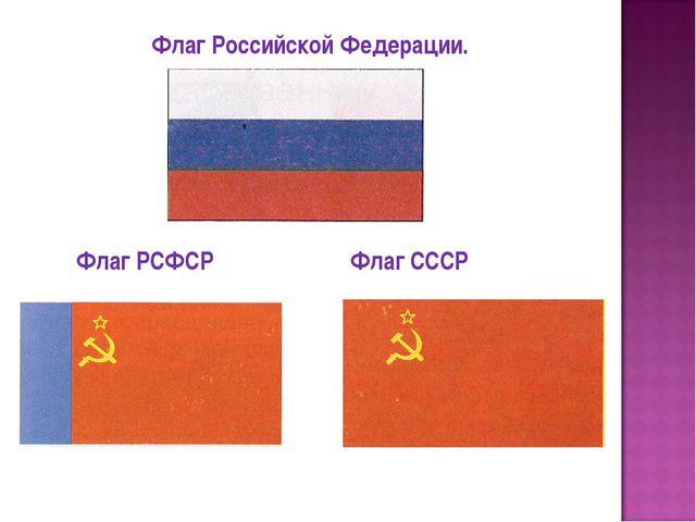 Флаг Российской Федерации. Флаг РСФСР Флаг СССР