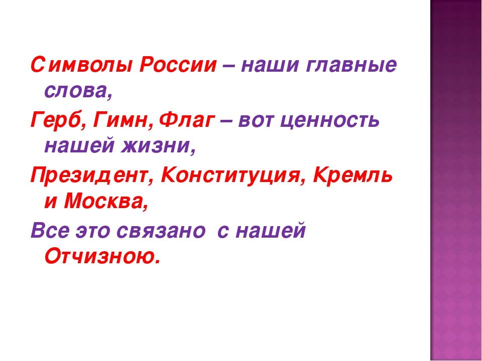 Символы России – наши главные слова, Герб, Гимн, Флаг – вот ценность нашей жи...