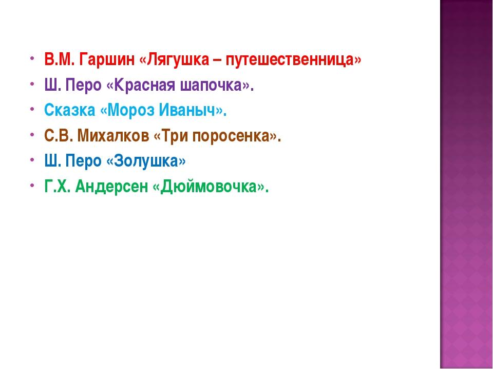 В.М. Гаршин «Лягушка – путешественница» Ш. Перо «Красная шапочка». Сказка «Мо...