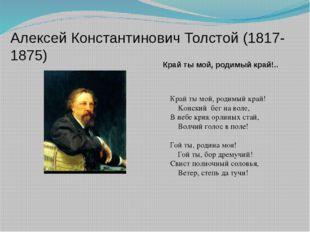 Алексей Константинович Толстой (1817-1875) Край ты мой, родимый край! Kонский
