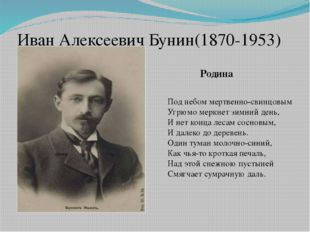 Иван Алексеевич Бунин(1870-1953) Под небом мертвенно-свинцовым Угрюмо меркнет