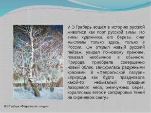 И.Э.Грабарь «Февральская лазурь» И.Э.Грабарь вошёл в историю русской живописи