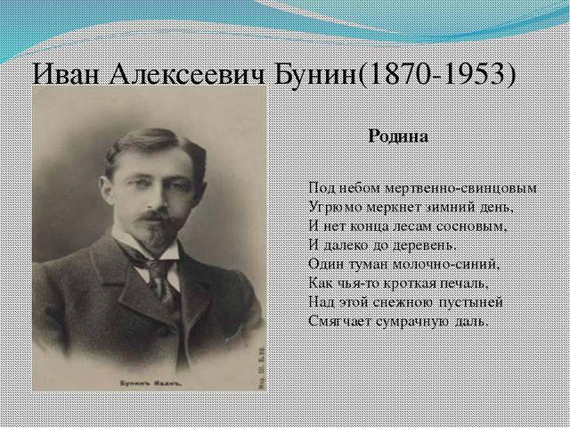 Иван Алексеевич Бунин(1870-1953) Под небом мертвенно-свинцовым Угрюмо меркнет...