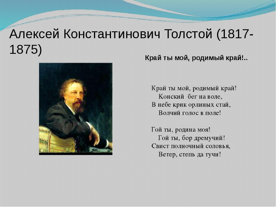 Алексей Константинович Толстой (1817-1875) Край ты мой, родимый край! Kонский...