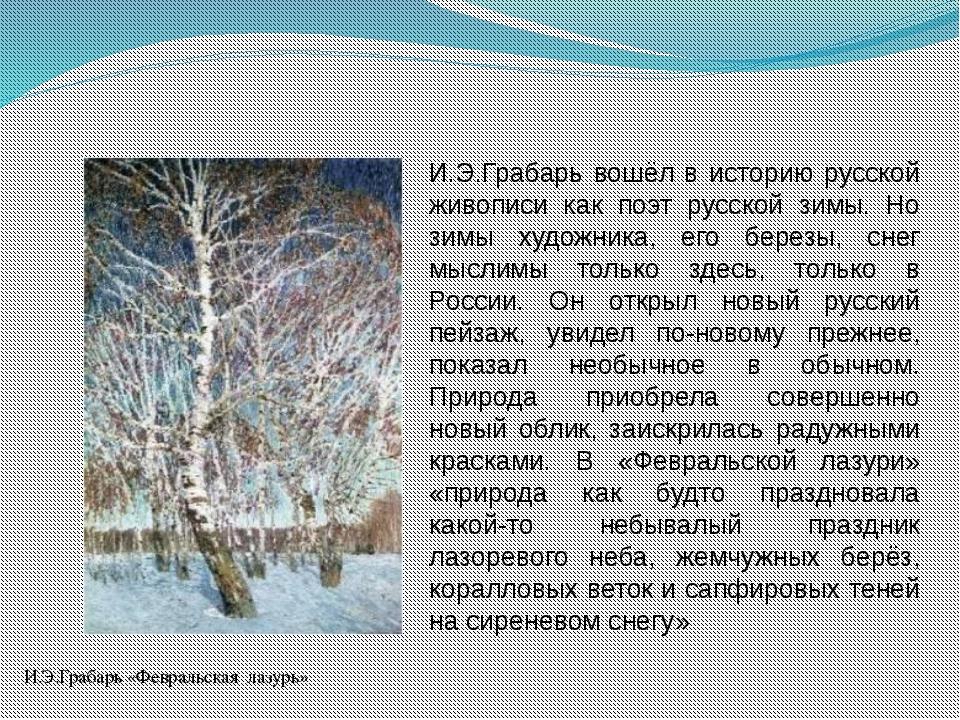 И.Э.Грабарь «Февральская лазурь» И.Э.Грабарь вошёл в историю русской живописи...