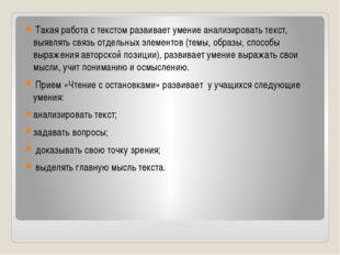 Такая работа с текстом развивает умение анализировать текст, выявлять связь