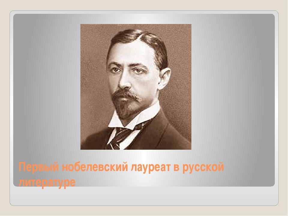 Первый нобелевский лауреат в русской литературе