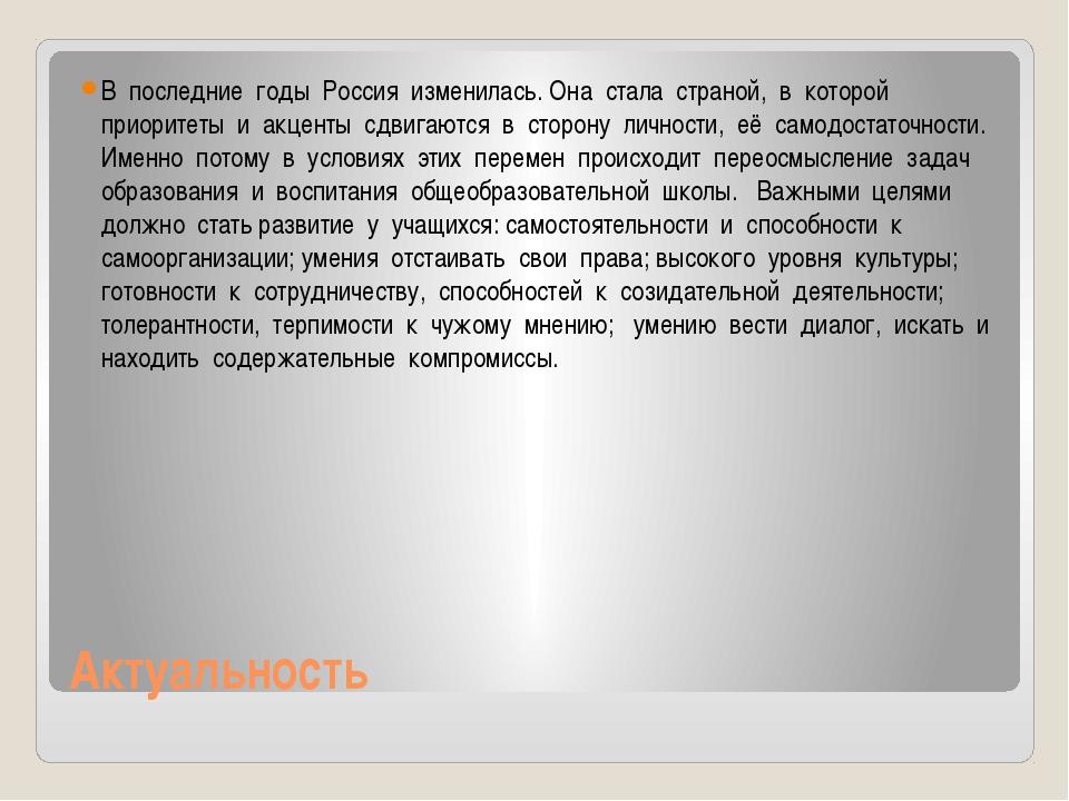 Актуальность В последние годы Россия изменилась. Она стала страной, в которой...