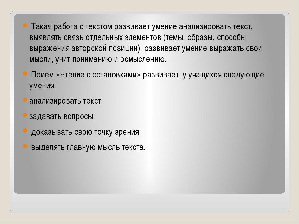 Такая работа с текстом развивает умение анализировать текст, выявлять связь...