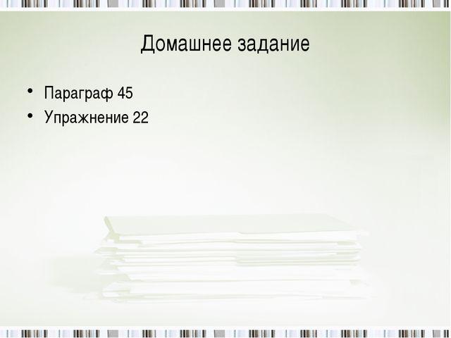 Домашнее задание Параграф 45 Упражнение 22