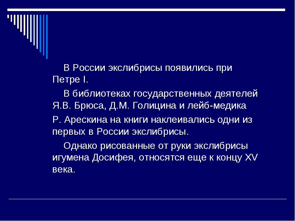 В России экслибрисы появились при Петре I. В библиотеках государственных...