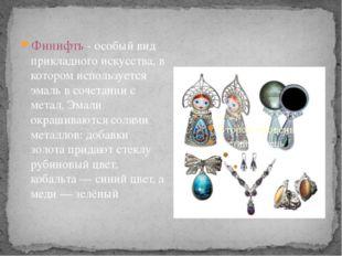 Финифть - особый вид прикладного искусства, в котором используется эмаль в со