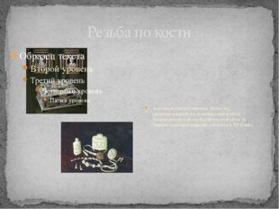 Резьба по кости народный художественный промысел, сформировавшийся и практику