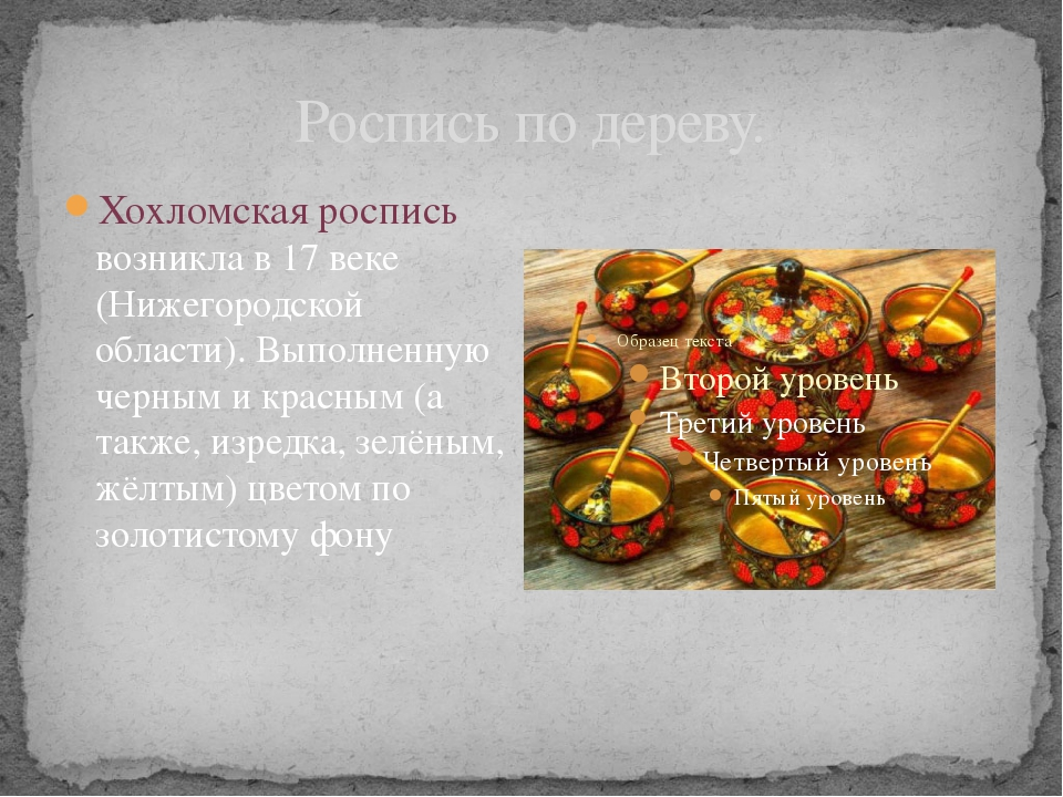 Роспись по дереву. Хохломская роспись возникла в 17 веке (Нижегородской облас...