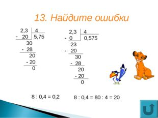 13. Найдите ошибки 2,3 4 20 5,75 30 - 28 20 - 20 0 2,3 4 0 0,575 23 - 20 30 -