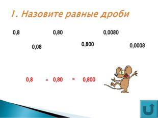 0,0008 0,0080 0,80 0,800 0,08 0,8 0,8 0,80 0,800 = =