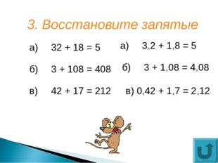 3. Восстановите запятые  а)32 + 18 = 5 б)3 + 108 = 408 в)42 + 17 = 212 а)