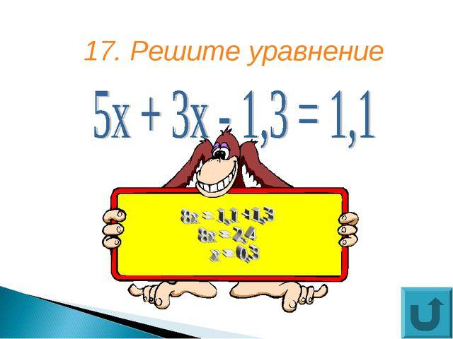 17. Решите уравнение