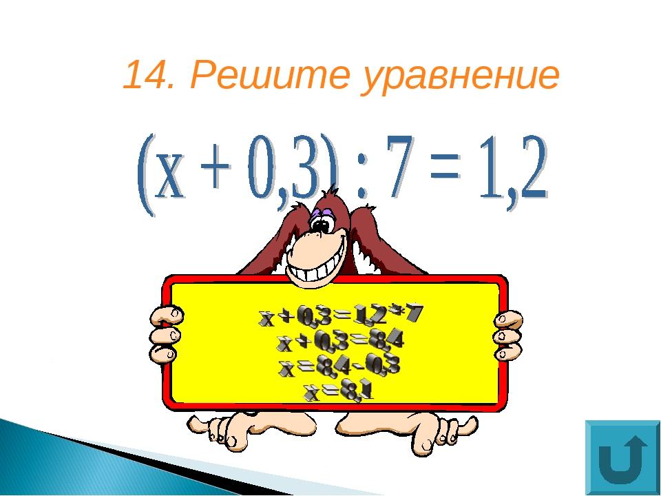 14. Решите уравнение