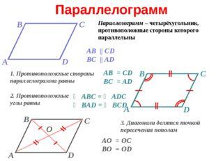 Прямоугольник. Квадрат Прямоугольник – четырёхугольник, все углы которого пря