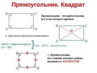 Ромб Ромб – четырёхугольник, все стороны которого равны 1. Диагонали ромба пе