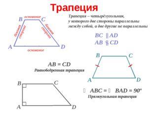 Четырёхугольники. Описанная окружность Если все вершины многоугольника лежат