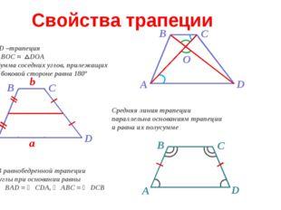 Вписанные и описанные четырёхугольники Около параллелограмма можно описать ок