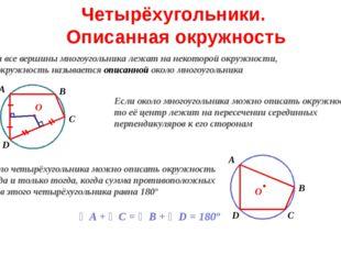 Трапеция AB = CD Равнобедренная трапеция ∠ ABC = ∠ BAD = 90º Прямоугольная тр