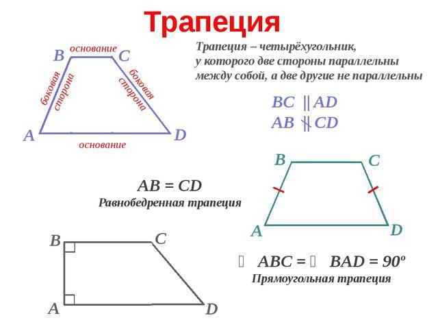 Четырёхугольники. Описанная окружность Если все вершины многоугольника лежат...