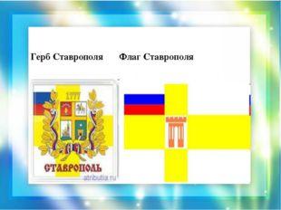 Герб Ставрополя Флаг Ставрополя