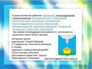 В крае множество районов: Арзгирский, Александровский, Апанасенковский, Благ