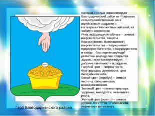 Каравай с солью символизирует Благодарненский район не только как сельскохоз