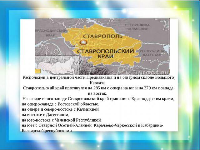 Расположен в центральной части Предкавказья и на северном склоне Большого Кав...