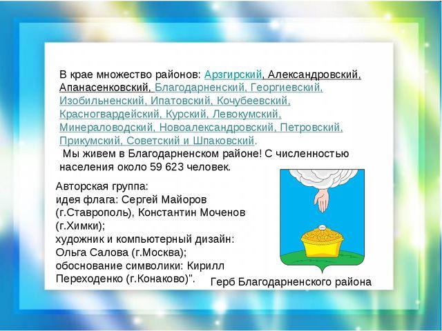 В крае множество районов: Арзгирский, Александровский, Апанасенковский, Благ...