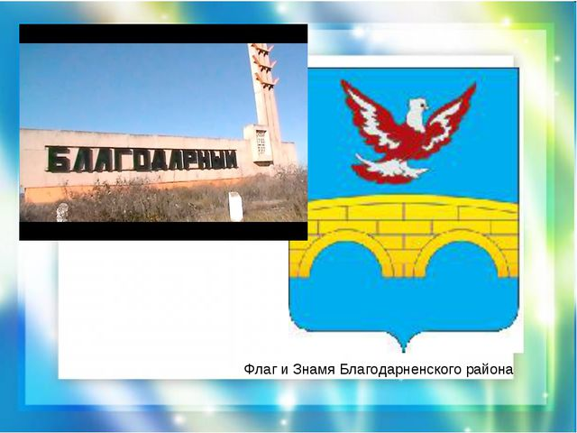 Флаг и Знамя Благодарненского района