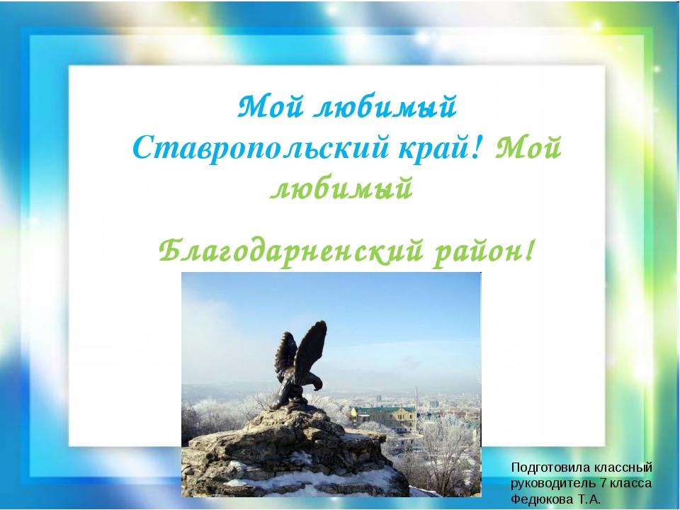 Мой любимый Ставропольский край! Мой любимый Благодарненский район! Подготови...