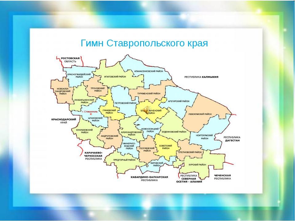 Гимн Ставропольского края