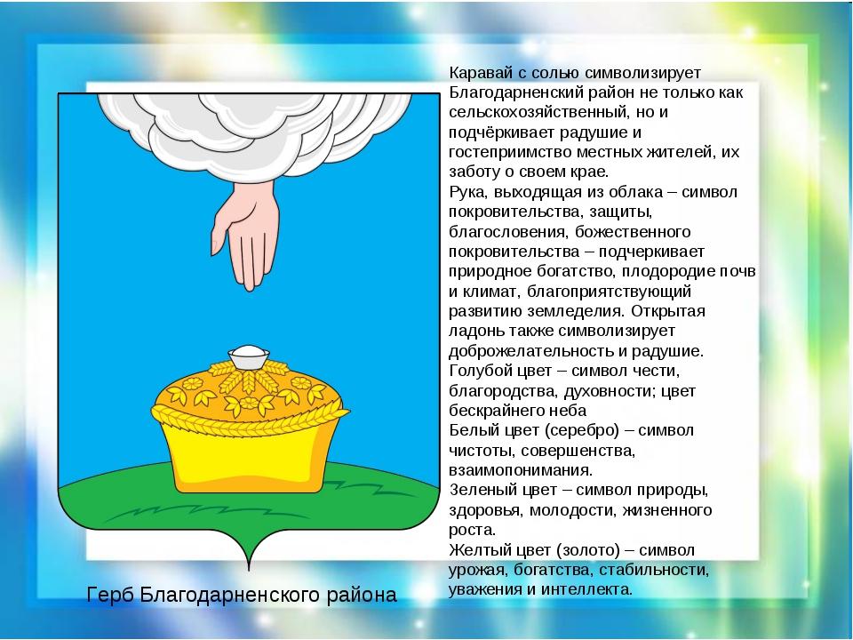 Каравай с солью символизирует Благодарненский район не только как сельскохоз...