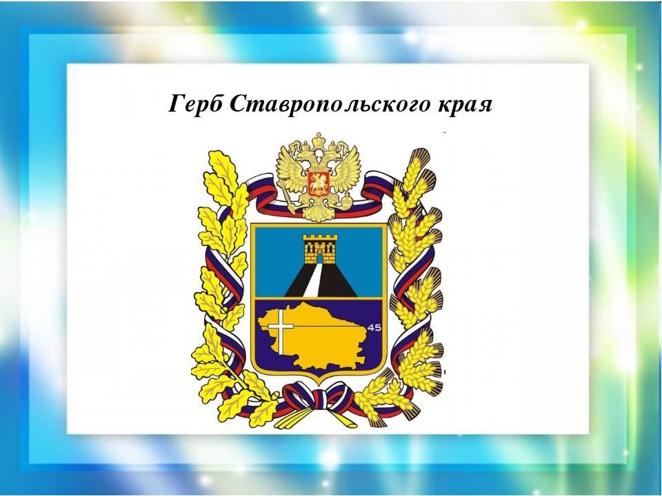 насилует связанную флаг и герб ставропольского края картинки нарисовать есть