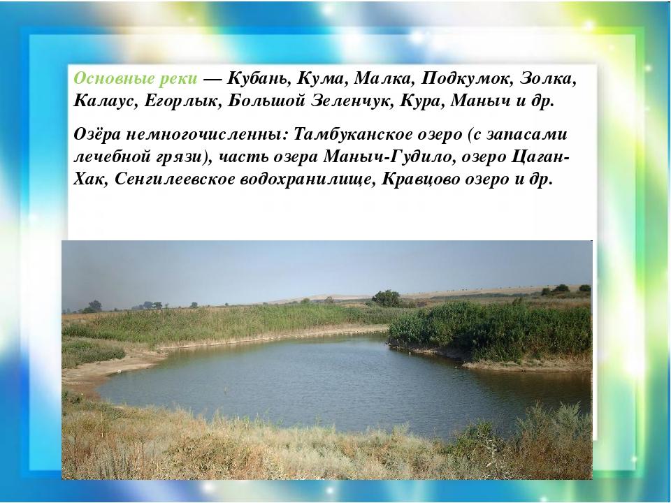 Основные реки — Кубань, Кума, Малка, Подкумок, Золка, Калаус, Егорлык, Большо...
