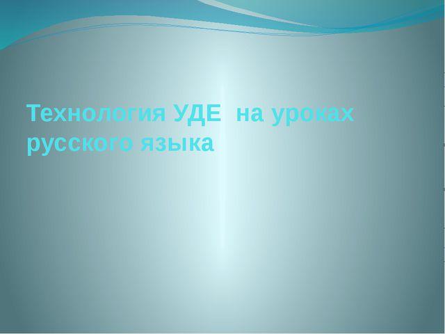 Технология УДЕ на уроках русского языка
