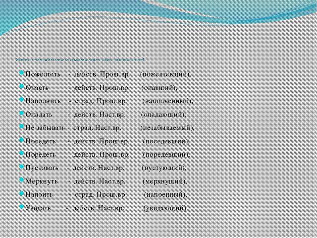 Образовать от глаголов действительные или страдательные, выделить суффикс у...