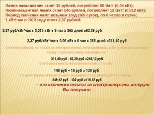 Лампа накаливания стоит 10 рублей, потребляет 60 Ватт (0,06 кВт); Люминесцент