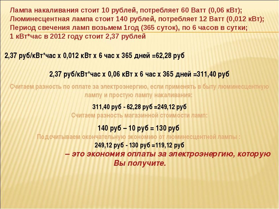 Лампа накаливания стоит 10 рублей, потребляет 60 Ватт (0,06 кВт); Люминесцент...