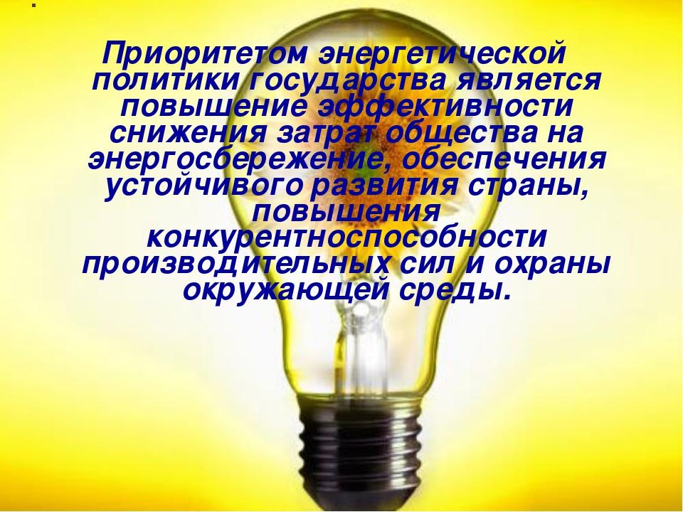 . Приоритетом энергетической политики государства является повышение эффектив...