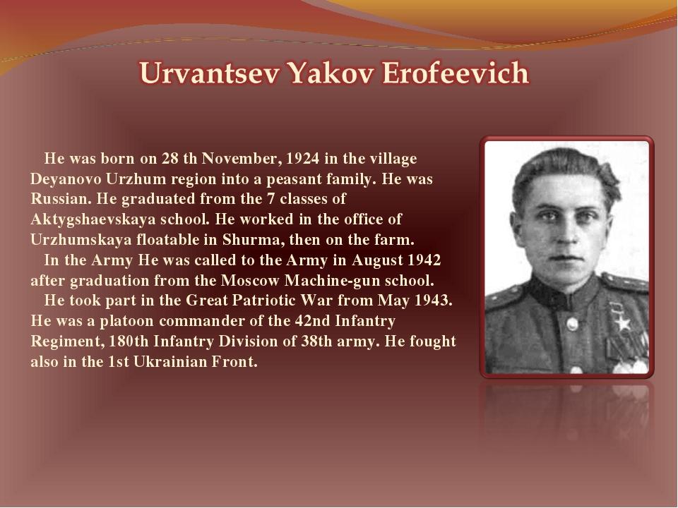 He was born on 28 th November, 1924 in the village Deyanovo Urzhum region int...