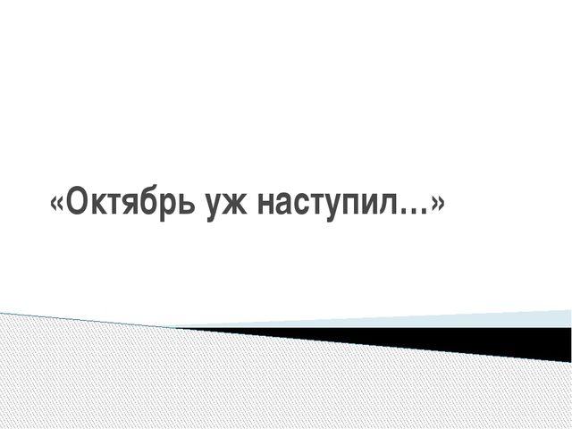 «Октябрь уж наступил…»